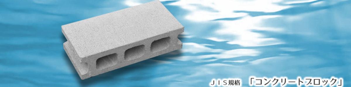 『コンクリートブロック』JIS規格製品も製造しています。