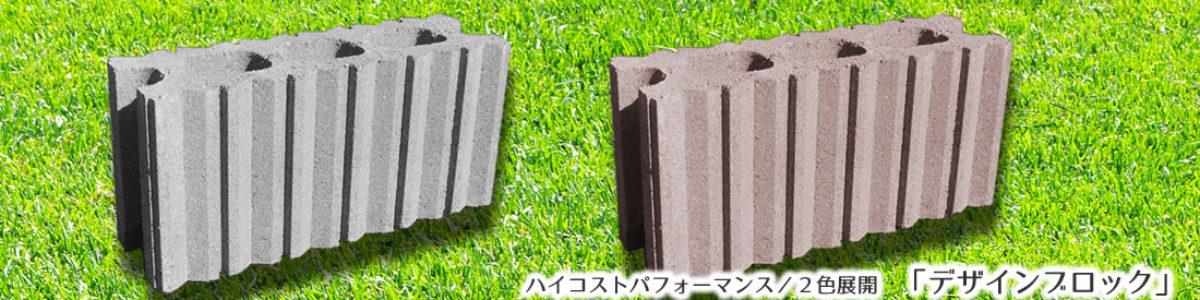 『デザインブロック』工場引取りだと普通ブロックと同価格でご提供できます!