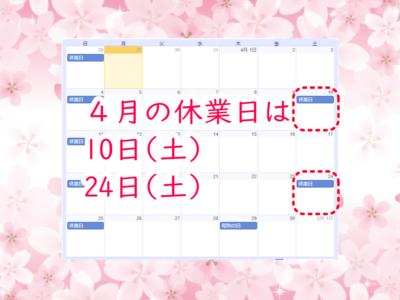 4月の休業日