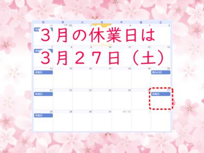 3月の休業日